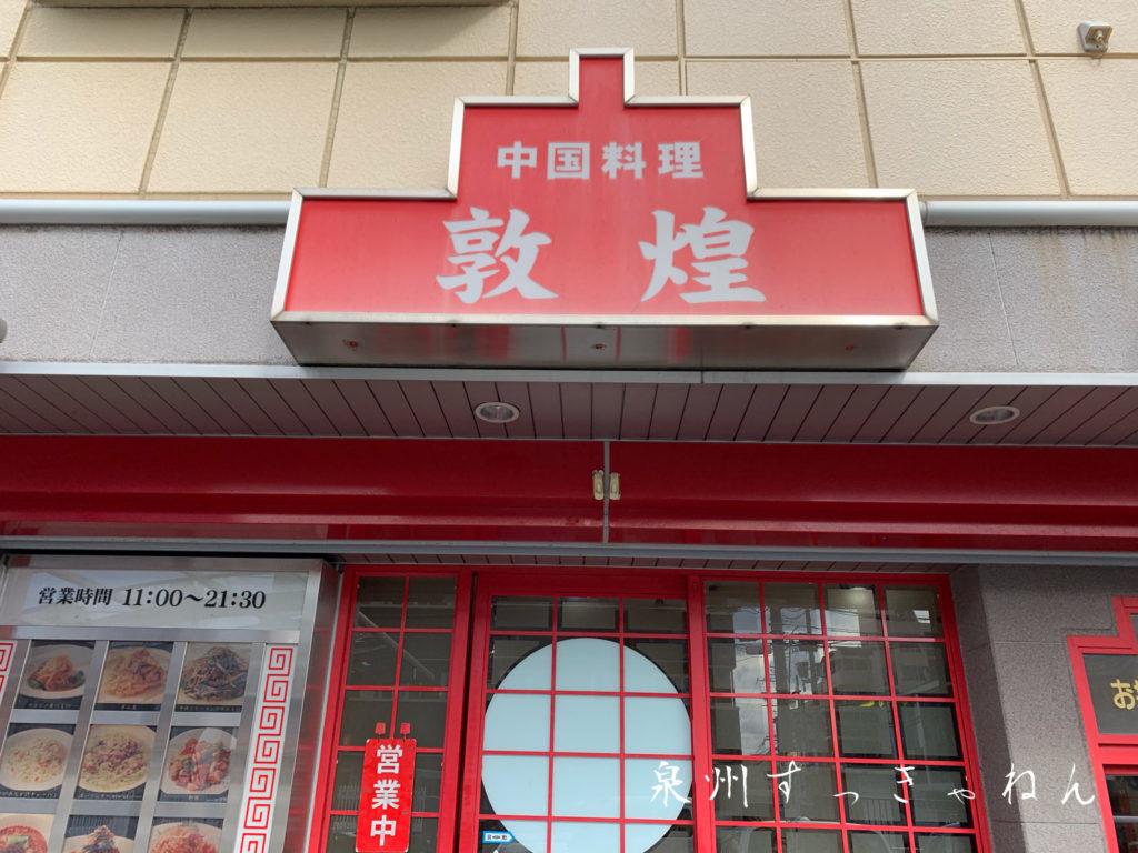 中国料理 敦煌(岸和田市荒木町)
