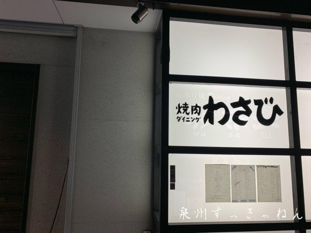 岸和田市にある焼肉ダイニングわさびの外観