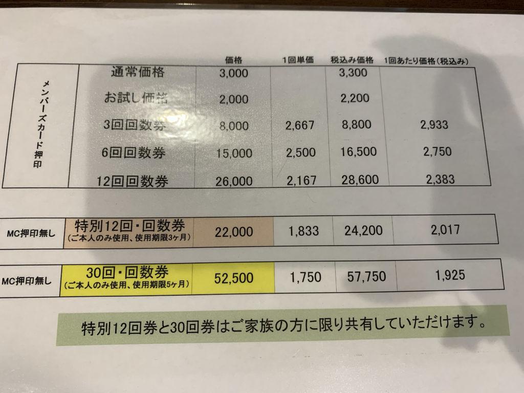 和泉市にある酵素風呂ひのきの料金