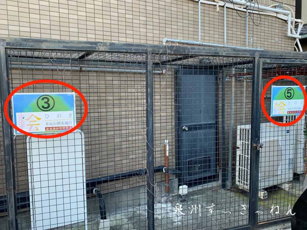 酵素風呂ひのきの駐車場