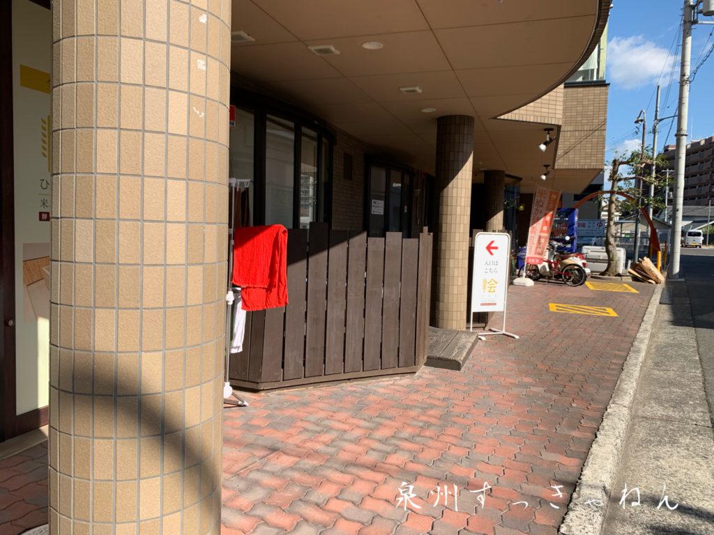和泉市にある酵素風呂ひのき