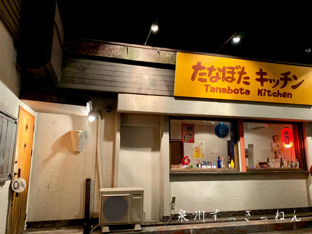 岸和田市にあるたなぼたキッチン