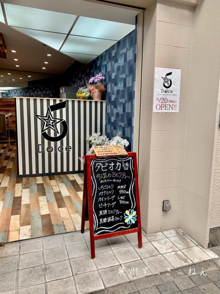 岸和田駅前商店街にあるタピオカDolce(ドルチェ)☆5