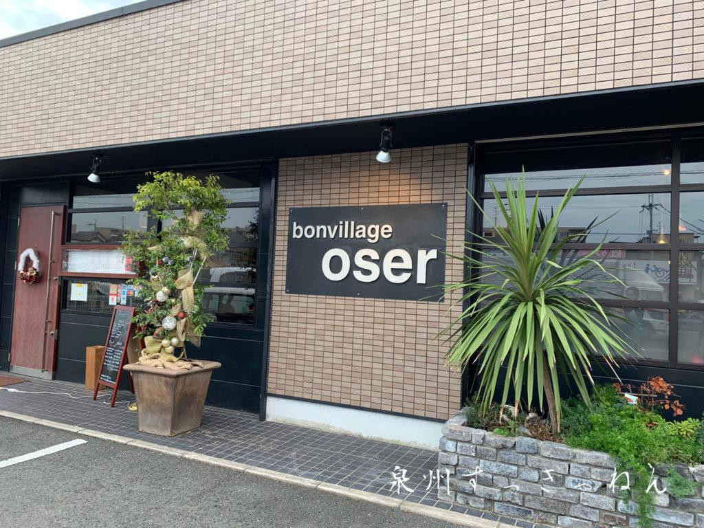 岸和田市にあるオゼの外観