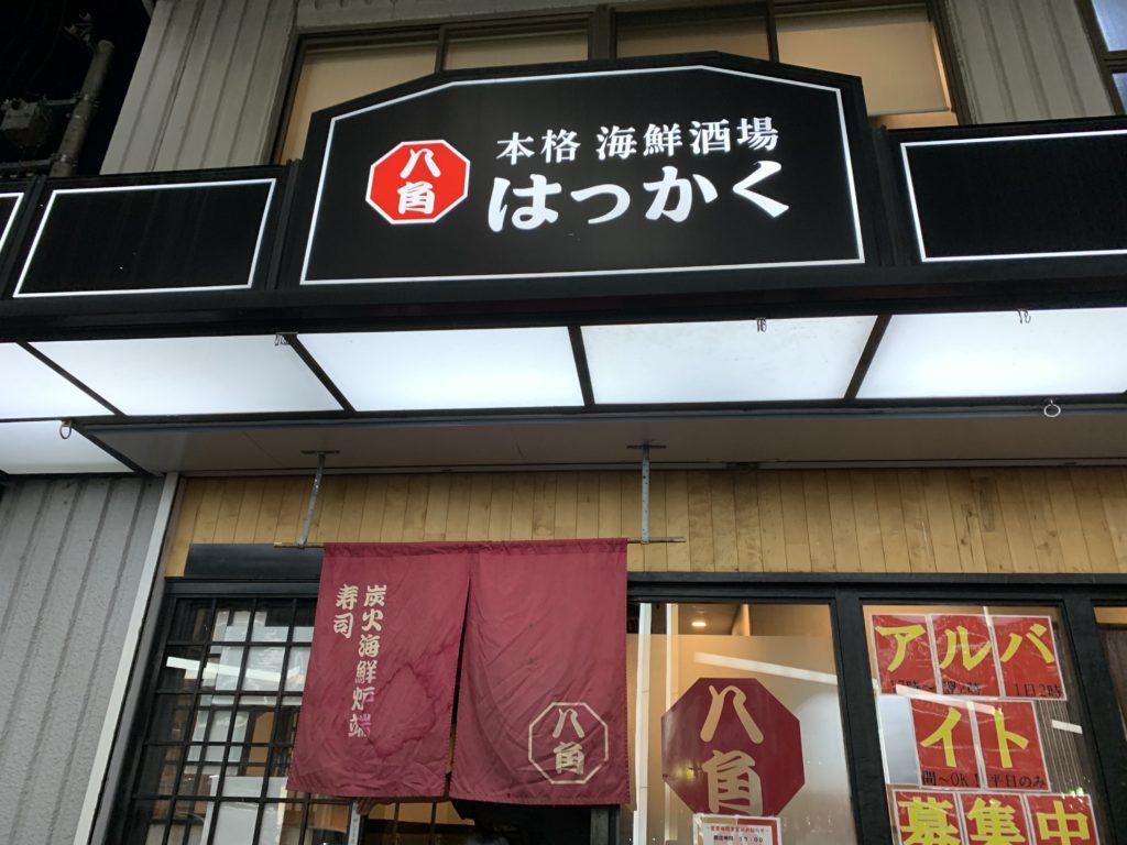岸和田市にある居酒屋・八角