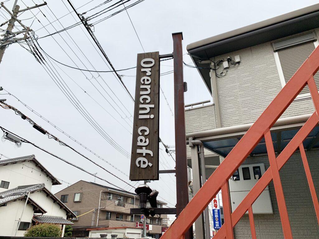 岸和田市にあるおしゃれなオレンチカフェ